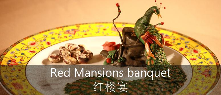 Red Mansions banquet.jpg